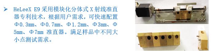 E9-S:<strong><strong><strong>合金分析仪-通用型</strong></strong></strong>