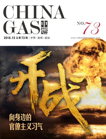 中國燃氣-73