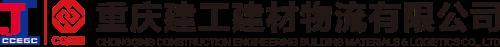 重庆建工建材物流有限公司
