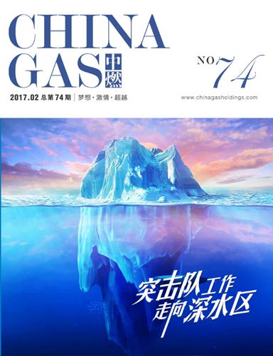 中国燃气-74期
