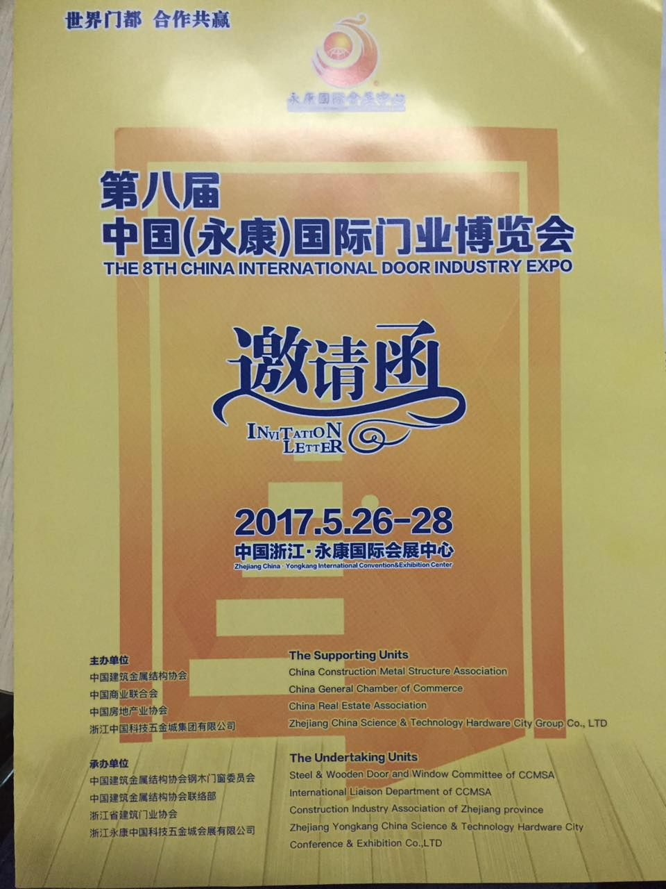 5月26-28日,我们在永康国际会展中心恭迎您!