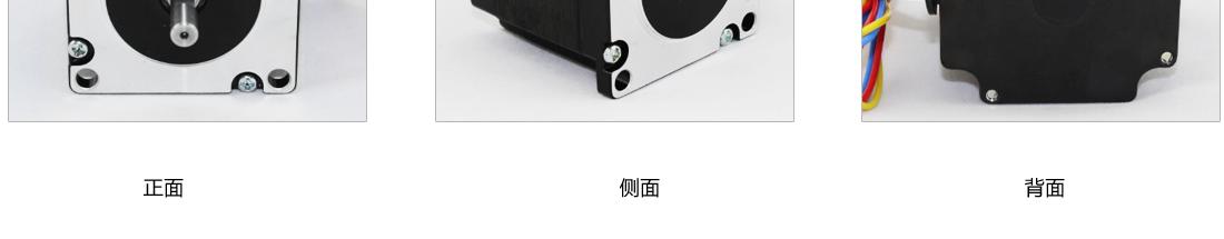 三相57系列(1.2°)混合式步进电机