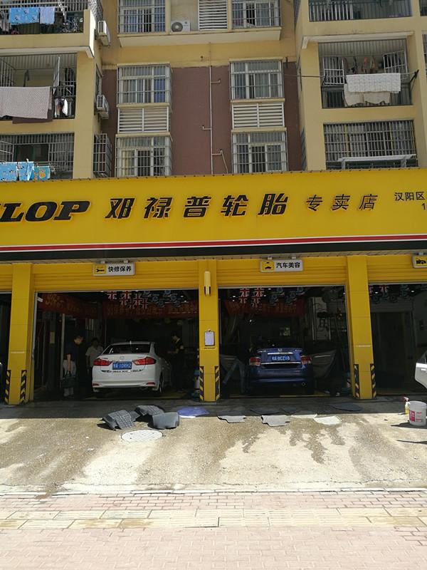 汉阳升宫渡278平汽车美容店转让