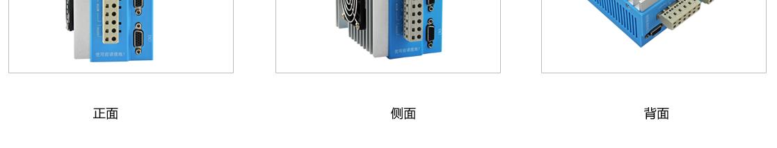 三相110数显步进伺服驱动器  LCDA2260H