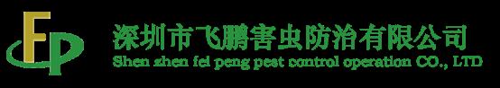 深圳市飞鹏害虫防治有限公司