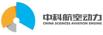 北京中科航空动力科技有限公司