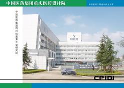 四川抗菌素工业研究所搬迁工程