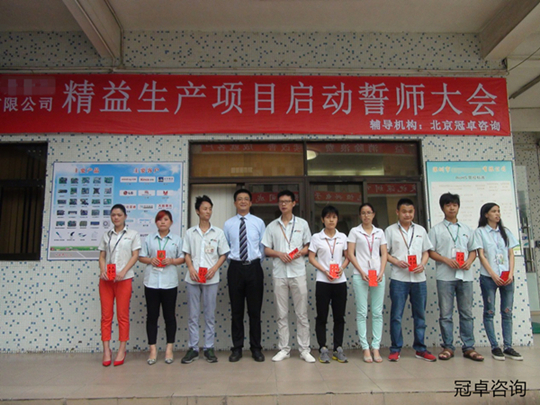 【冠卓咨询动态】深圳某公司召开精益生产项目启动大会