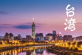 台湾畅游蜕变之旅