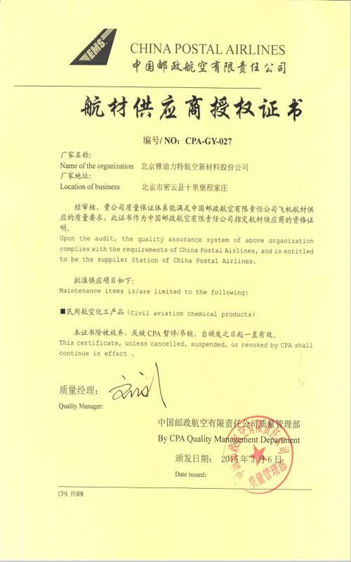 邮政航空供应商证书
