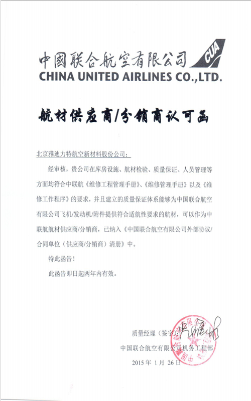 中联航供应商2015.1.26