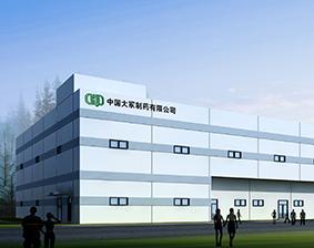 中国大冢制药有限公司二期工程