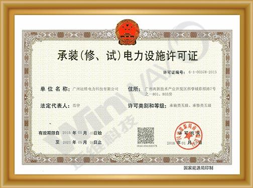 2-1承装(修、试)电力设施许可证.jpg
