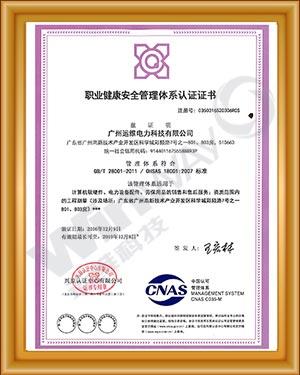 6-2职业健康安全管理体系认证证书.jpg