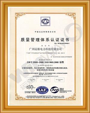 6-1质量管理体系认证证书.jpg