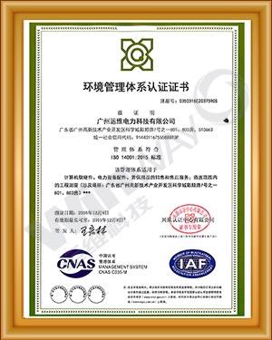 6-3环境管理体系认证证书.jpg