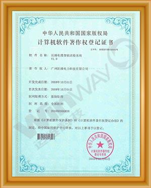 20081001必发888集团电缆智能巡检系统V1.0.jpg