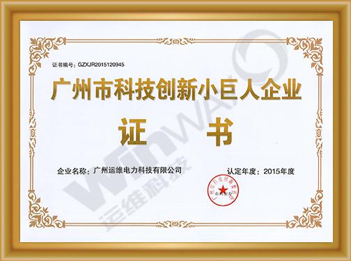 3-2 广州市科技创新小巨人企业证书-2015年度 拷贝.jpg