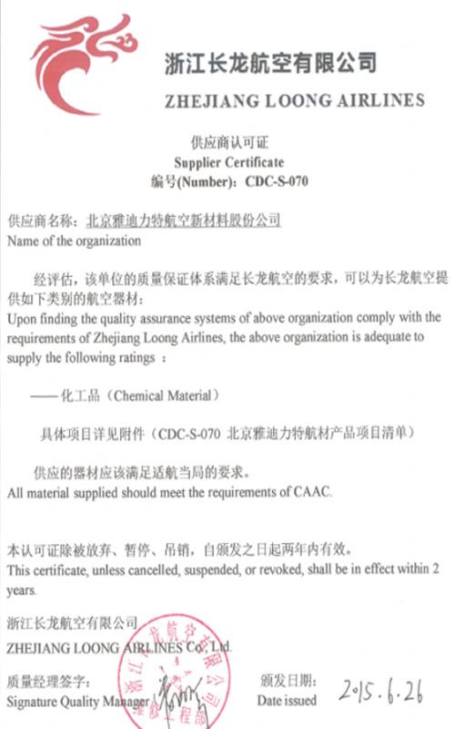 长龙供应商证