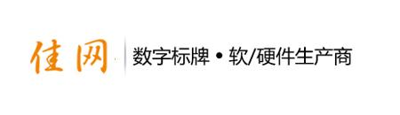 上海佳网通讯设备有限公司