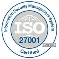 ISO27001必威精装版官网下载咨询