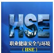 石油行业HSE