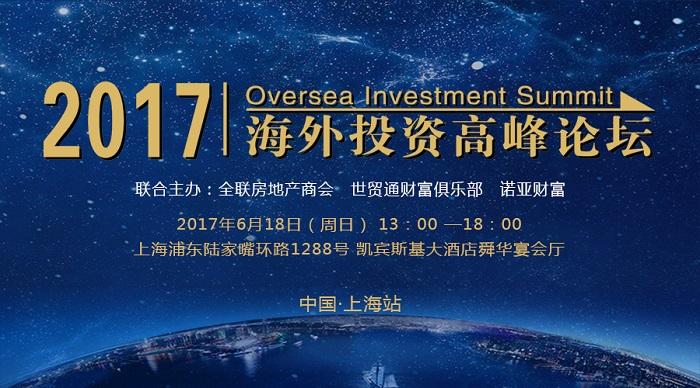 2017年海外投资高峰论坛