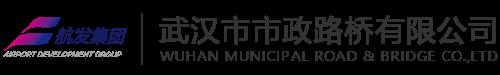 武漢市市政路橋有限公司