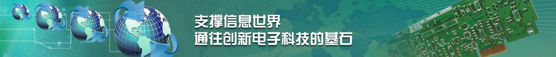 深圳市汇合电路有限公司 PCB板厂家,PCB厂,PCB生产厂家,PCB工厂,PCB电路板厂家