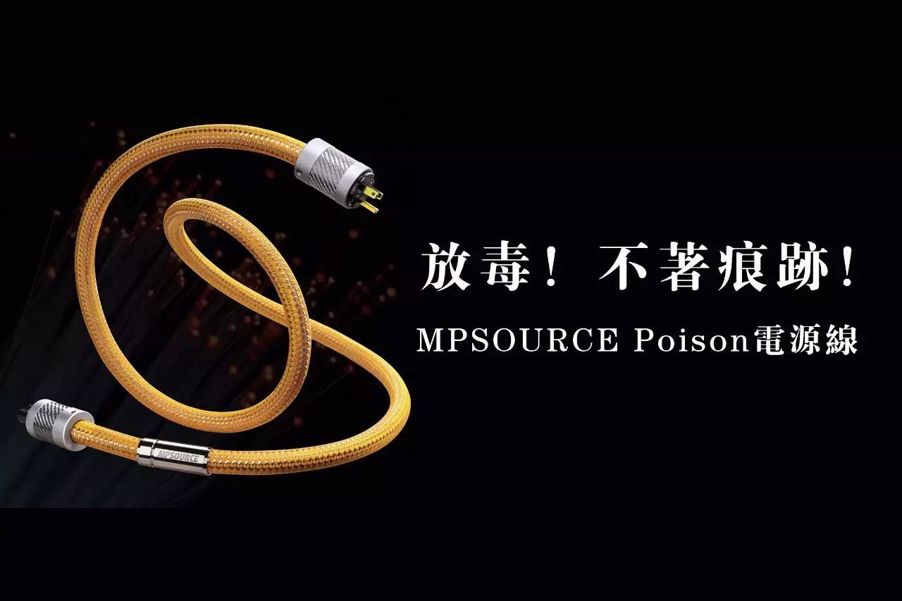 放毒!不著痕跡! MPSOURCE Poison電源線