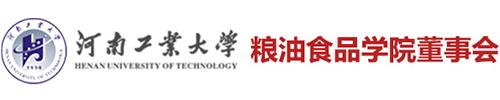 河南工业大学粮油食品学院