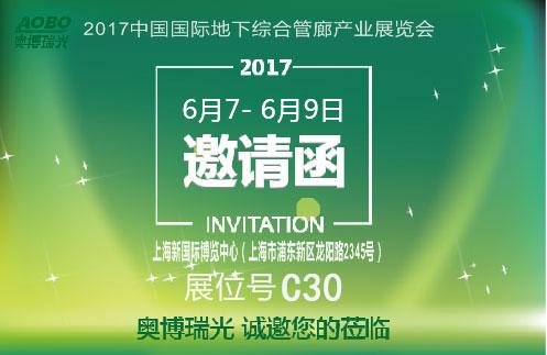 奥博瑞光通信诚邀您参加2017中国国际地下综合管廊产业展览会