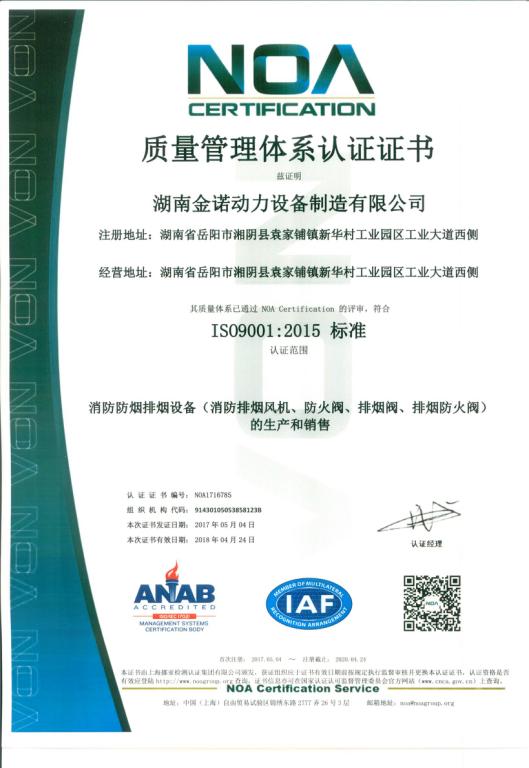强制产品认证书