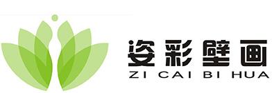 壁畫生產廠家_深圳市姿彩裝飾材料有限公司