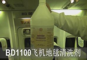 BD1100飞机地毯清洗剂
