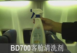 BD700客舱清洗剂