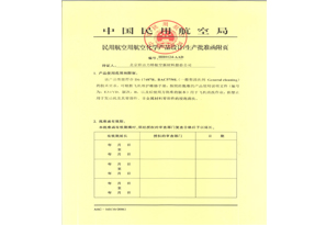 BD901防腐油清洗剂