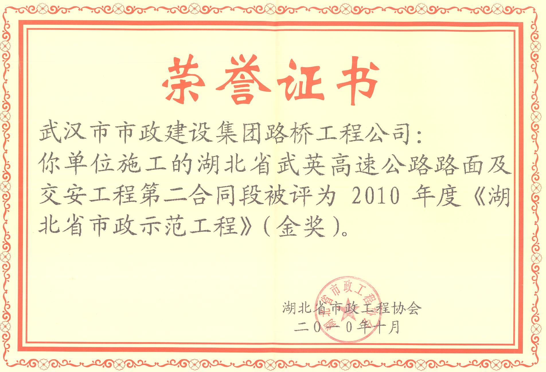 2010年度湖北省市政示范工程金奖