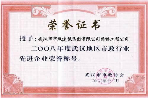 2008年度武汉地区市政行业先进企业