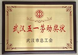 武汉五一劳动奖状