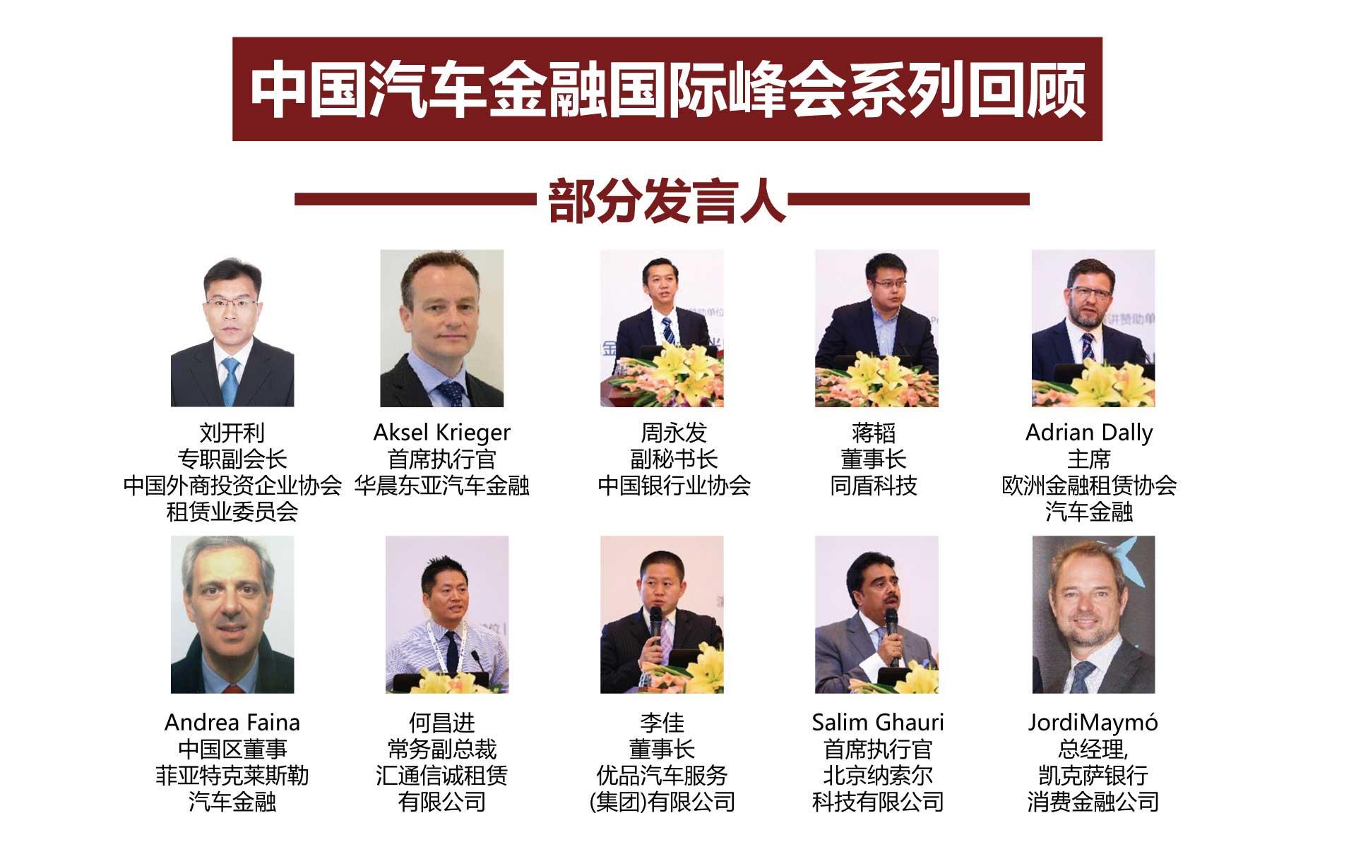 亚太融资租赁业创新与合作峰会2017