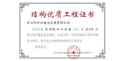结构优质工程证书