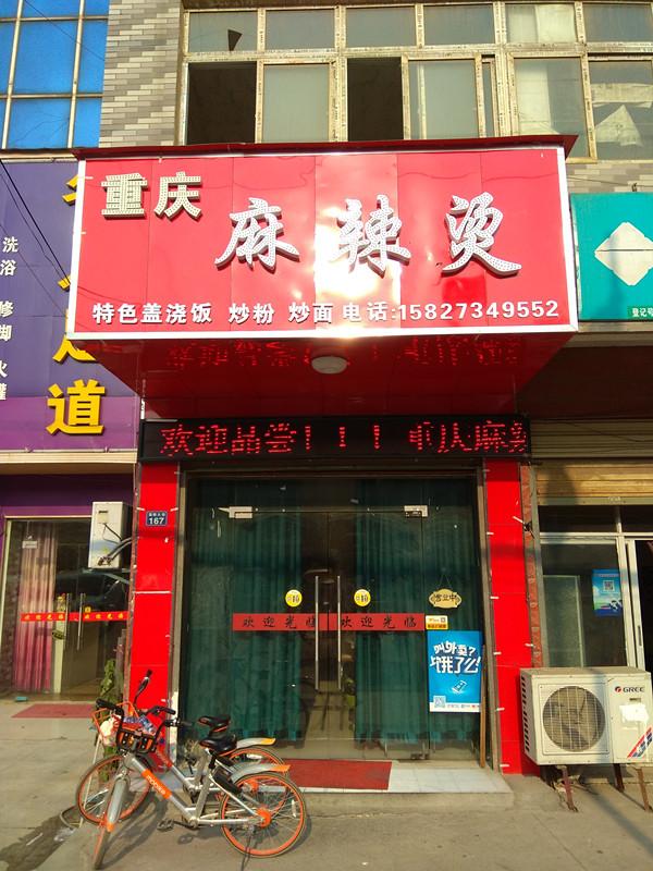 黄陂区滠阳大街盈利餐饮店优转