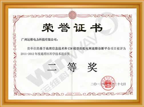 4-2011-2012年度越秀区科学进步奖.jpg