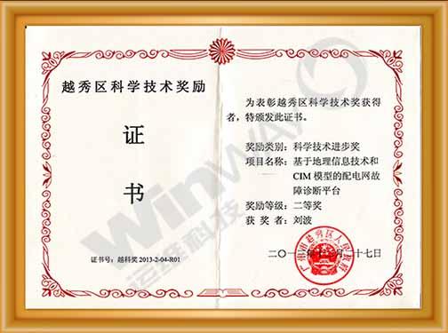 6-越秀区科学技术奖励-刘波.jpg