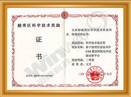 7-越秀区科学技术奖励-王丹.jpg
