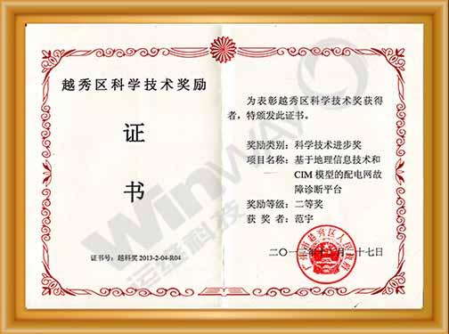 5-越秀区科学技术奖励-范宇.jpg