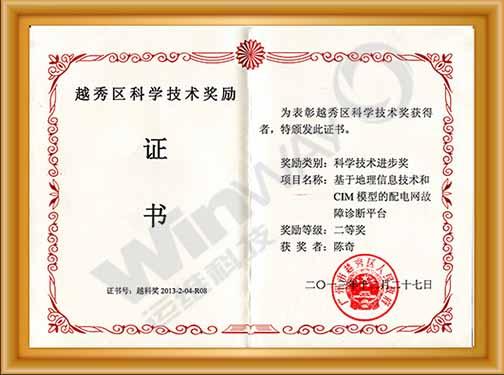 9-越秀区科学技术奖励-陈奇.jpg