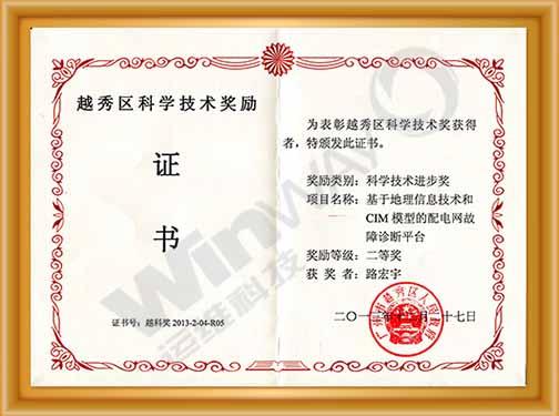 10-越秀区科学技术奖励-路宏宇.jpg