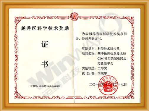 13-越秀区科学技术奖励-李妮娜.jpg